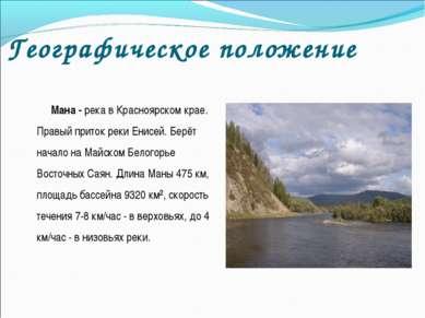 Географическое положение Мана - река в Красноярском крае. Правый приток реки ...