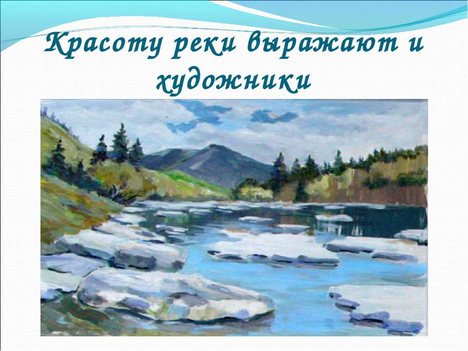 Красоту реки выражают и художники