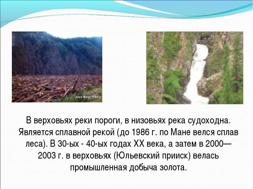В верховьях реки пороги, в низовьях река судоходна. Является сплавной рекой (...