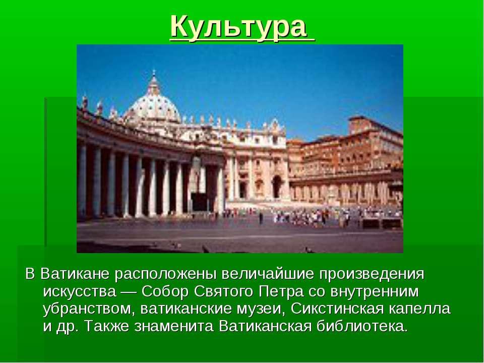 Культура В Ватикане расположены величайшие произведения искусства — Собор Свя...