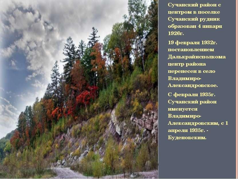 Сучанский район с центром в поселке Сучанский рудник образован 4 января 1926г...
