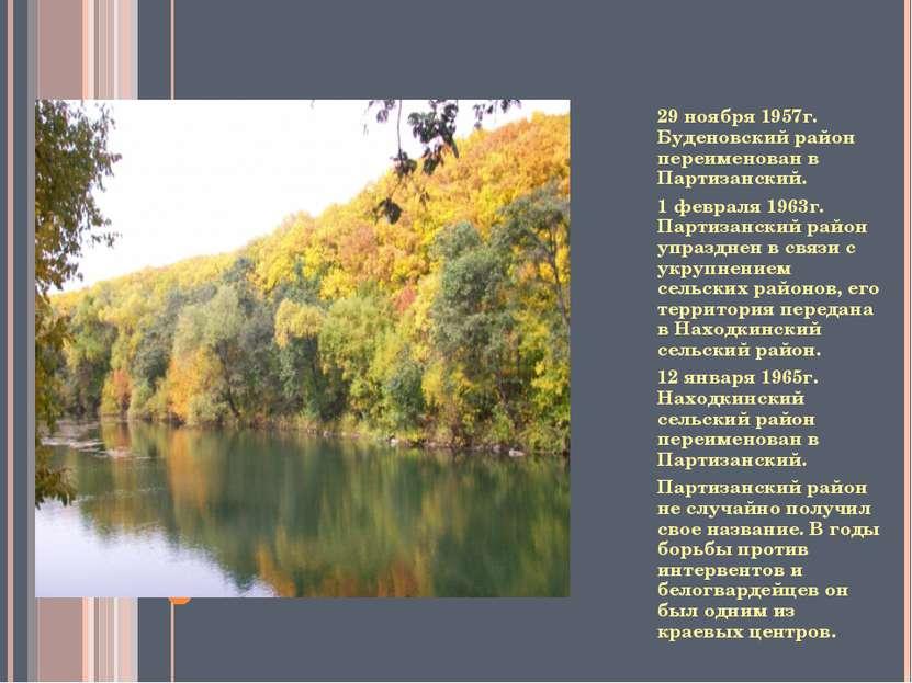 29 ноября 1957г. Буденовский район переименован в Партизанский. 1 февраля 196...