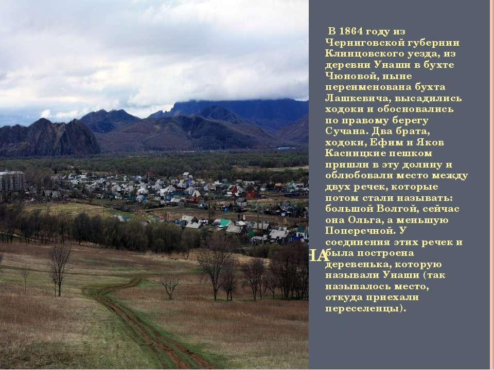 С. ЗОЛОТАЯ ДОЛИНА В 1864 году из Черниговской губернии Клинцовского уезда, из...