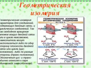 Геометрическая изомерия характерна для соединений, содержащих двойные связи, ...