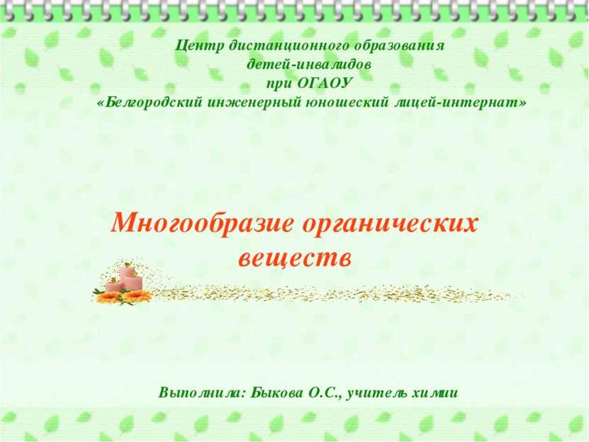 Центр дистанционного образования детей-инвалидов при ОГАОУ «Белгородский инже...