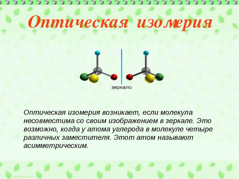 Оптическая изомерия Оптическая изомерия возникает, если молекула несовместима...