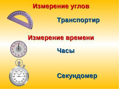 Часы Измерение времени Секундомер Измерение углов Транспортир