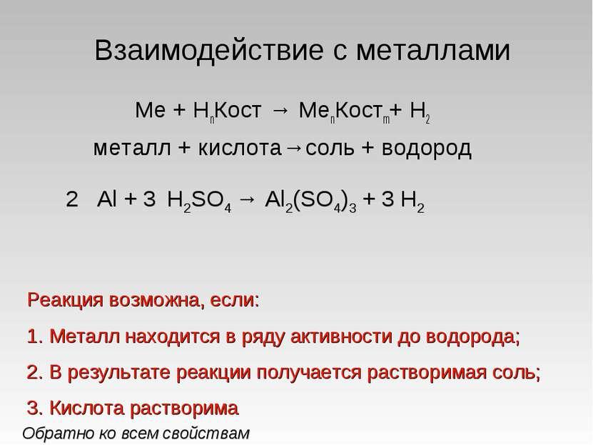 Взаимодействие с металлами Ме + НnКост → МеnКостm+ Н2 металл + кислота→соль +...