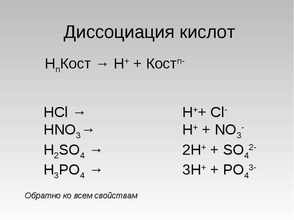 Диссоциация кислот HCl → HNO3→ H2SO4 → H3PO4 → НnКост → Н+ + Костn- H++ Cl- H...