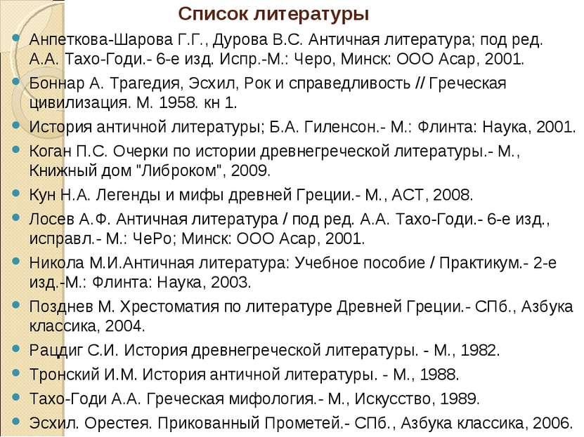 Список литературы Анпеткова-Шарова Г.Г., Дурова В.С. Античная литература; под...