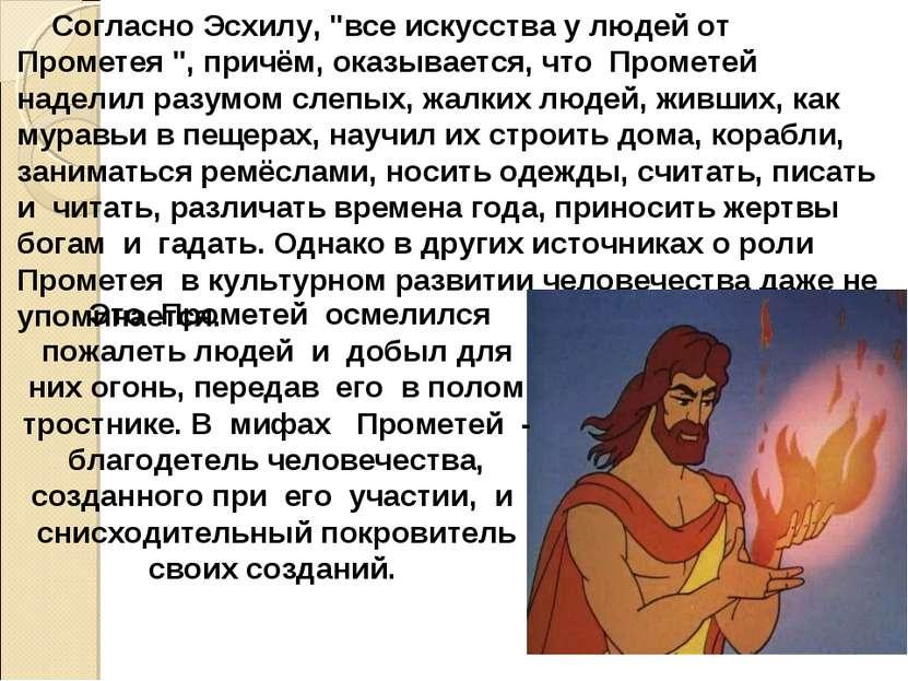 """Согласно Эсхилу, """"все искусства у людей от Прометея """", причём, оказывается, ч..."""