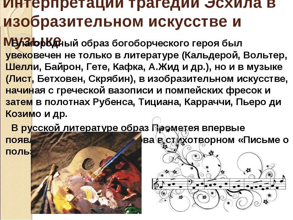 Интерпретации трагедии Эсхила в изобразительном искусстве и музыке Благородны...