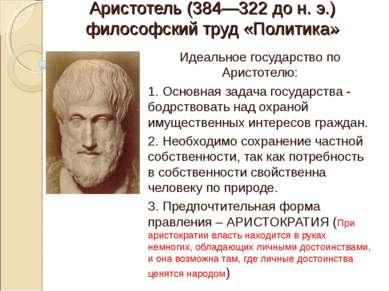 Аристотель (384—322 до н. э.) философский труд «Политика» Идеальное государст...