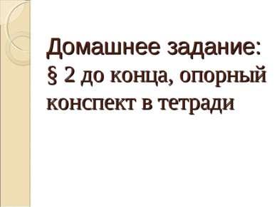 Домашнее задание: § 2 до конца, опорный конспект в тетради