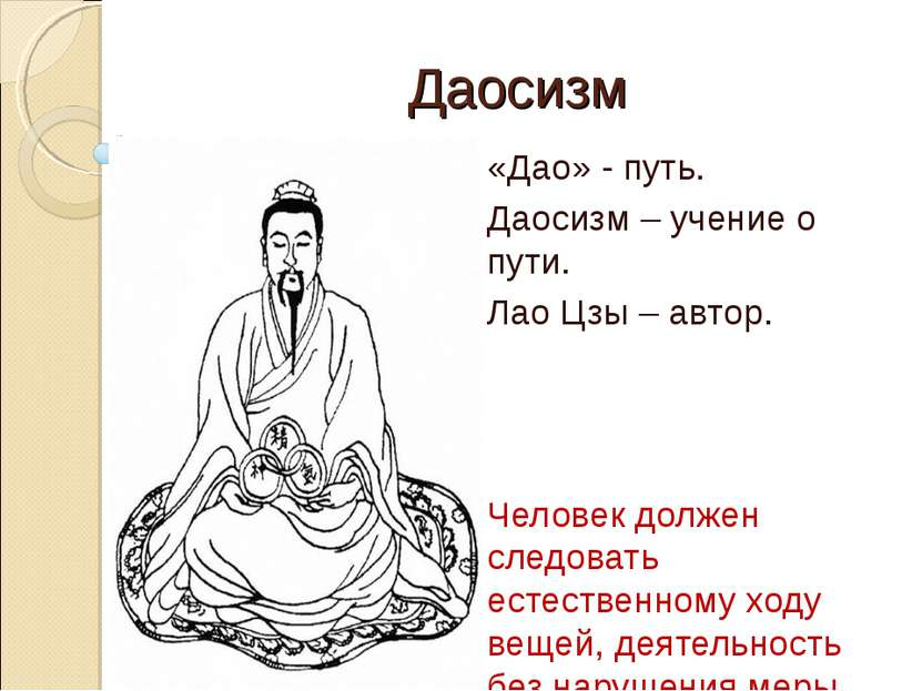 Даосизм «Дао» - путь. Даосизм – учение о пути. Лао Цзы – автор. Человек долже...