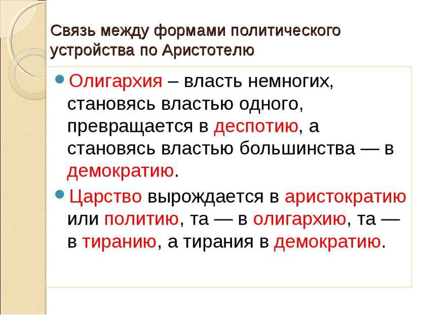 Связь между формами политического устройства по Аристотелю Олигархия – власть...