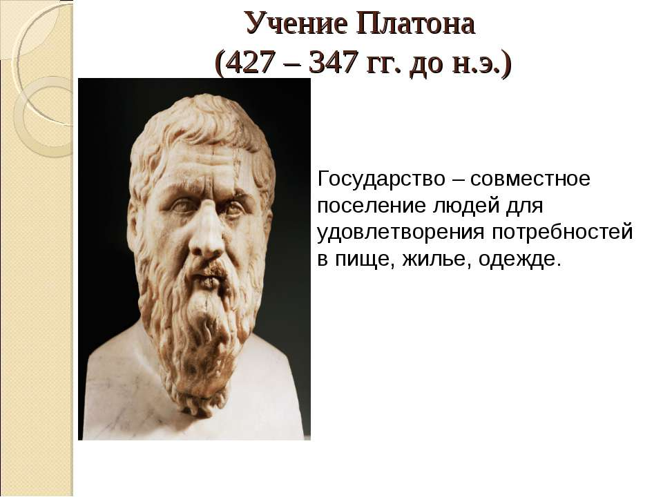 Учение Платона (427 – 347 гг. до н.э.) Государство – совместное поселение люд...