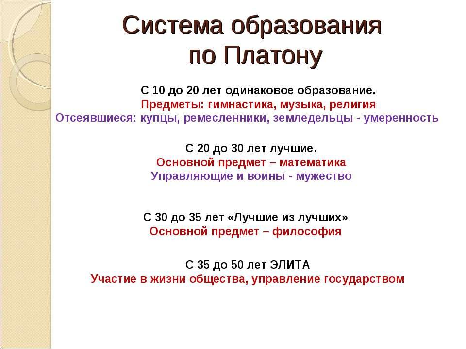 Система образования по Платону С 10 до 20 лет одинаковое образование. Предмет...