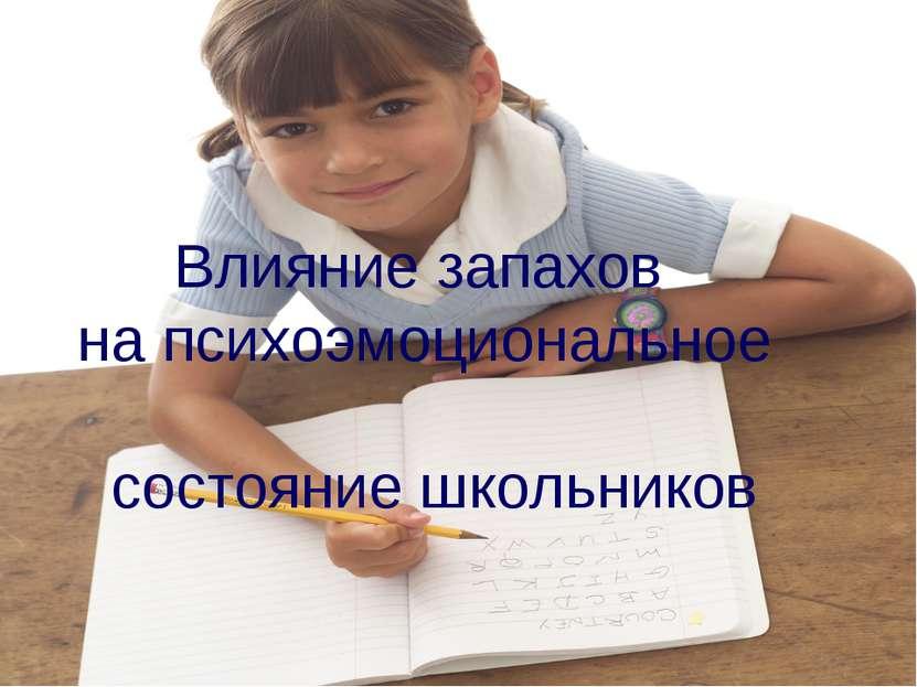 Влияние запахов на психоэмоциональное состояние школьников