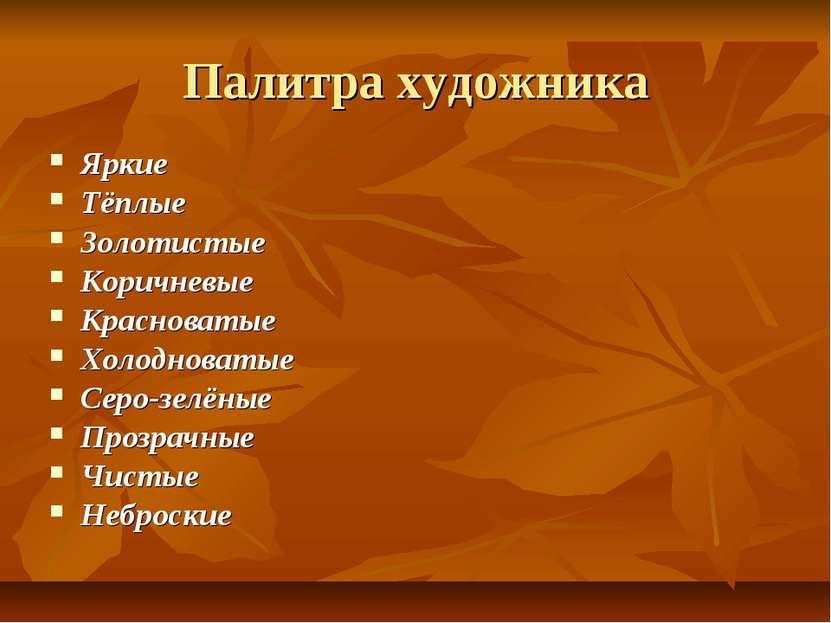 Палитра художника Яркие Тёплые Золотистые Коричневые Красноватые Холодноватые...