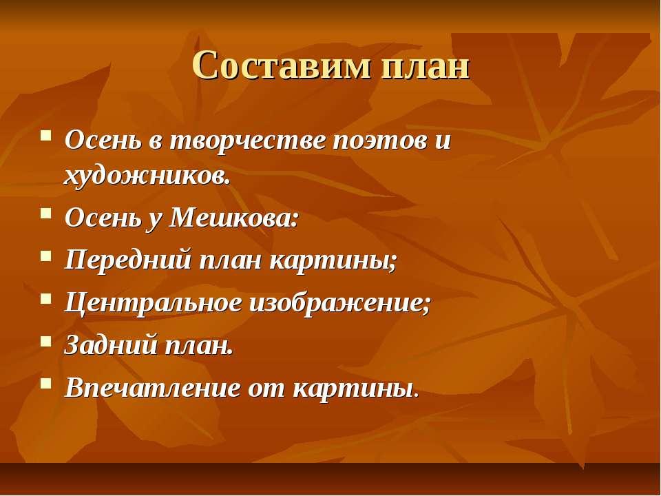 Составим план Осень в творчестве поэтов и художников. Осень у Мешкова: Передн...