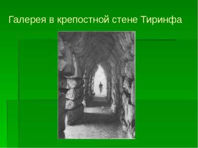 Галерея в крепостной стене Тиринфа