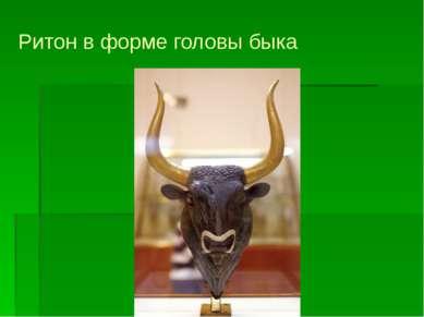 Ритон в форме головы быка