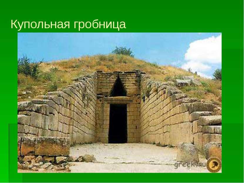 Купольная гробница