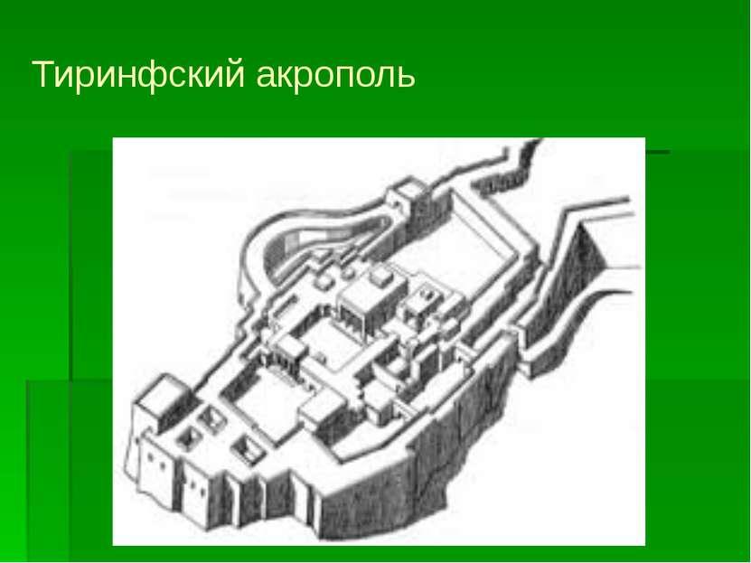 Тиринфский акрополь