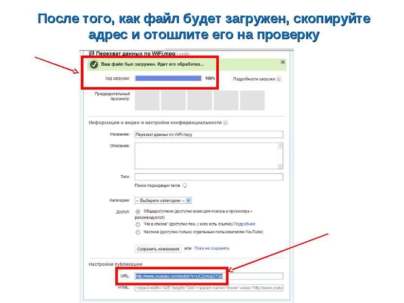 После того, как файл будет загружен, скопируйте адрес и отошлите его на проверку