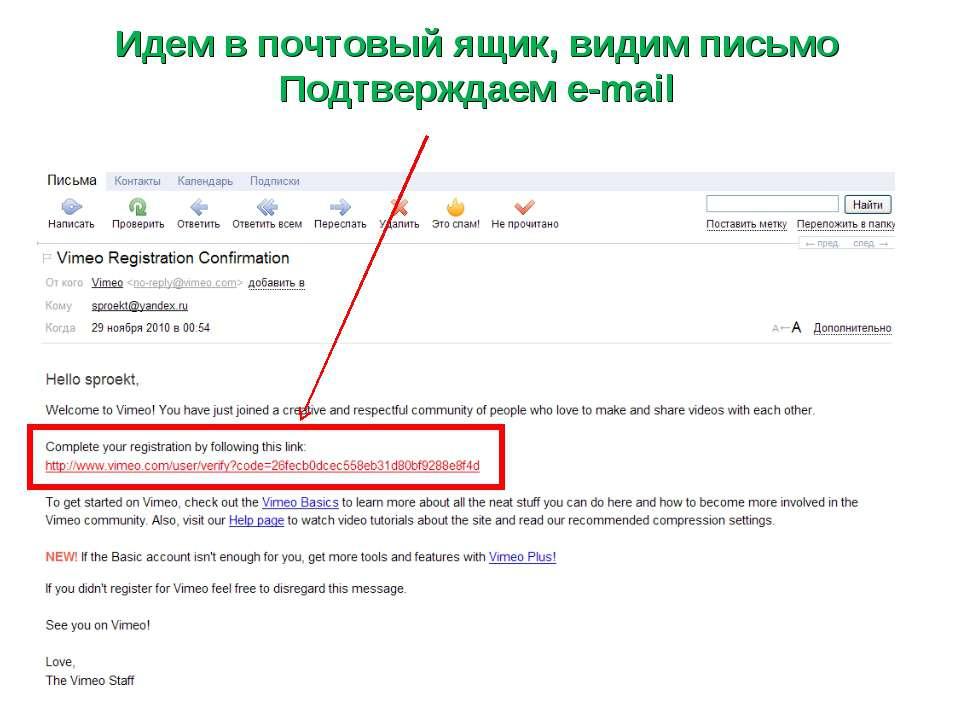 Идем в почтовый ящик, видим письмо Подтверждаем e-mail