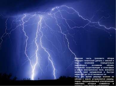 Верхняя часть грозового облака образует гигантский диполь с землей и под влия...