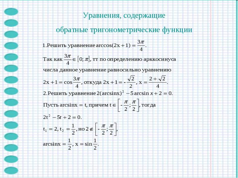 Уравнения, содержащие обратные тригонометрические функции