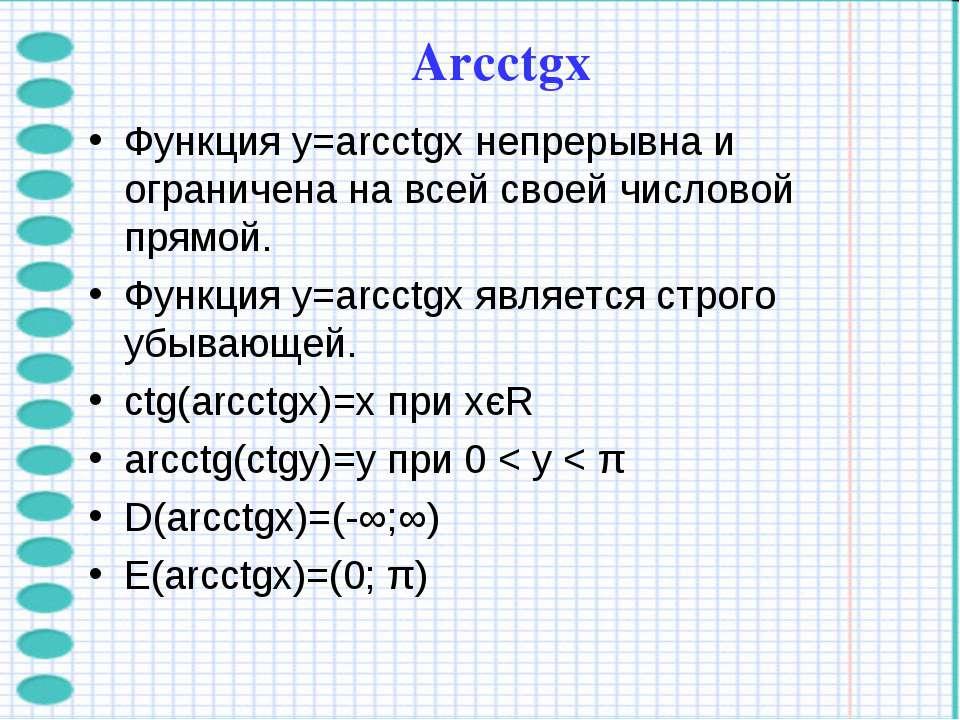 Функция y=arcctgx непрерывна и ограничена на всей своей числовой прямой. Функ...