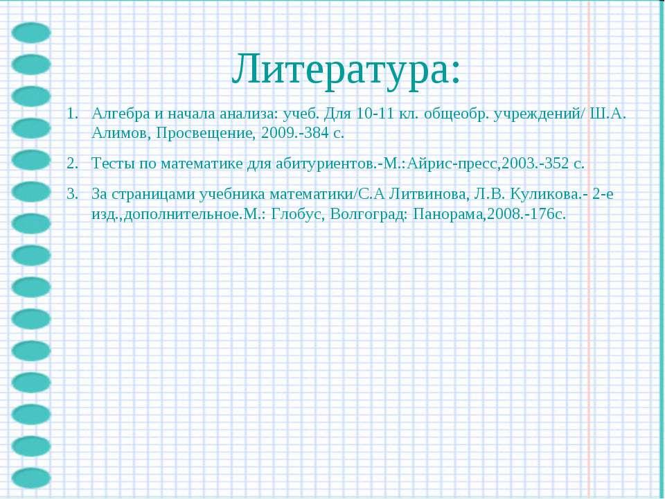 Литература: Алгебра и начала анализа: учеб. Для 10-11 кл. общеобр. учреждений...