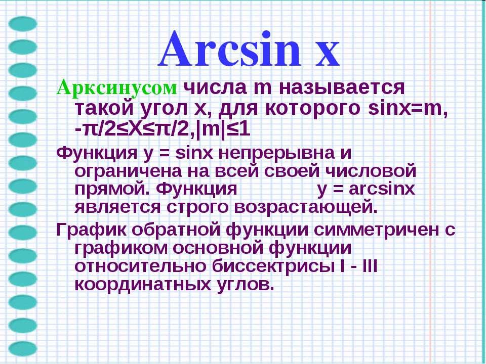 Arcsin х Арксинусом числа m называется такой угол x, для которого sinx=m, -π/...