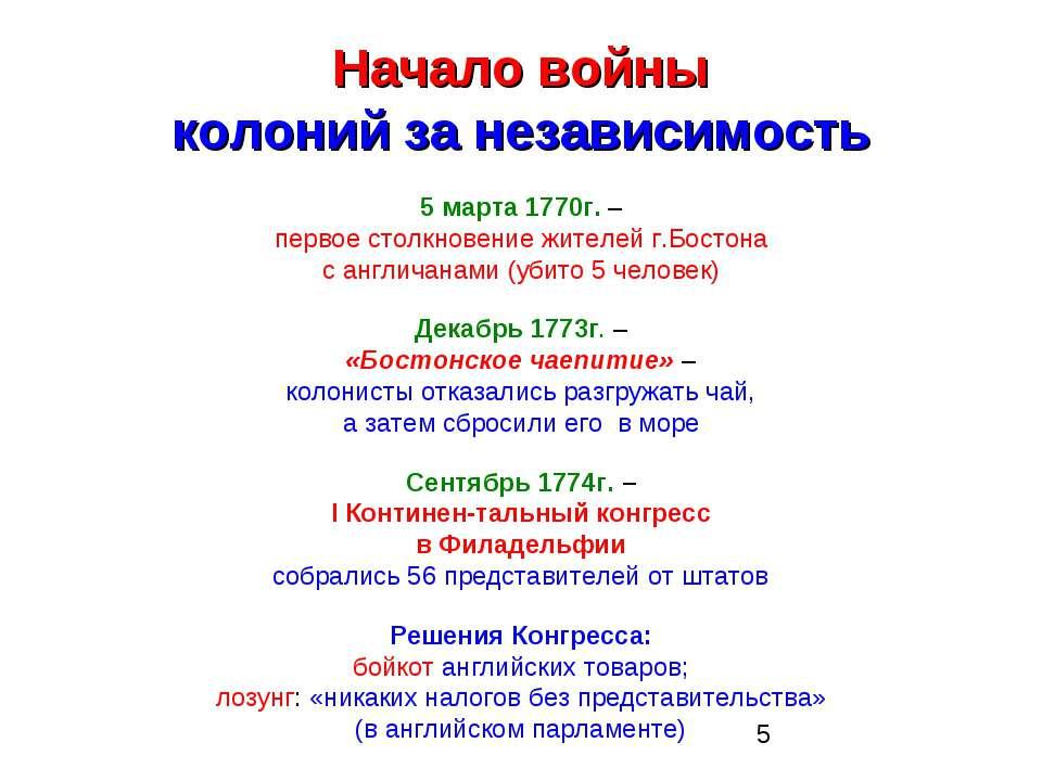 Начало войны колоний за независимость 5 марта 1770г. – первое столкновение жи...