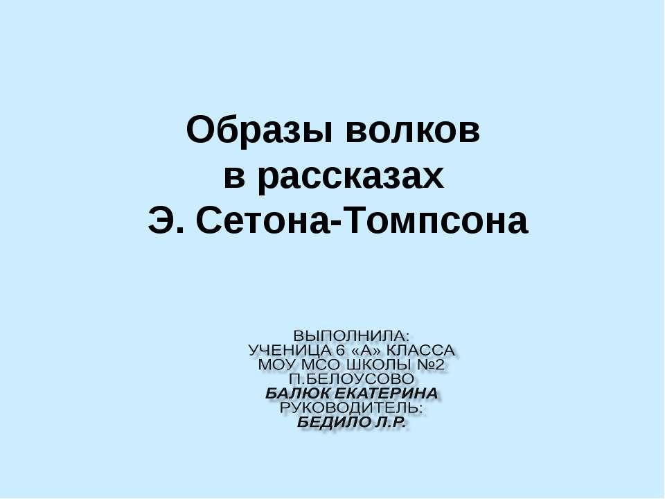 Образы волков в рассказах Э. Сетона-Томпсона