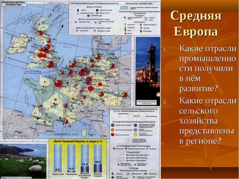 Средняя Европа Какие отрасли промышленности получили в нём развитие? Какие от...