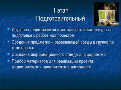 1 этап Подготовительный Изучение теоретической и методической литературы по п...