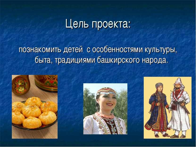 Цель проекта: познакомить детей с особенностями культуры, быта, традициями ба...