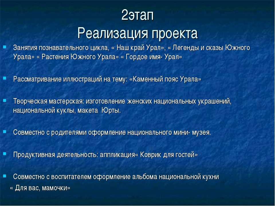 2этап Реализация проекта Занятия познавательного цикла, « Наш край Урал», « Л...