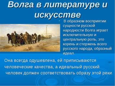 Волга в литературе и искусстве В образном восприятии сущности русской народно...