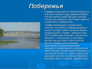 Побережья Справа, возвышаются незатопляемые ни при каких уровнях воды древнее...