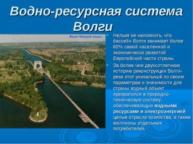 Водно-ресурсная система Волги Нельзя не напомнить, что бассейн Волги занимает...