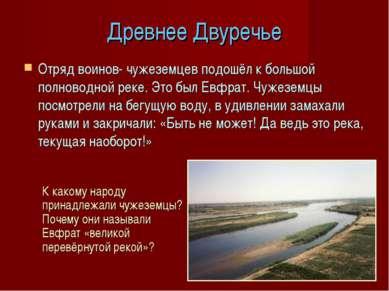* Древнее Двуречье Отряд воинов- чужеземцев подошёл к большой полноводной рек...