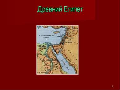 * Древний Египет