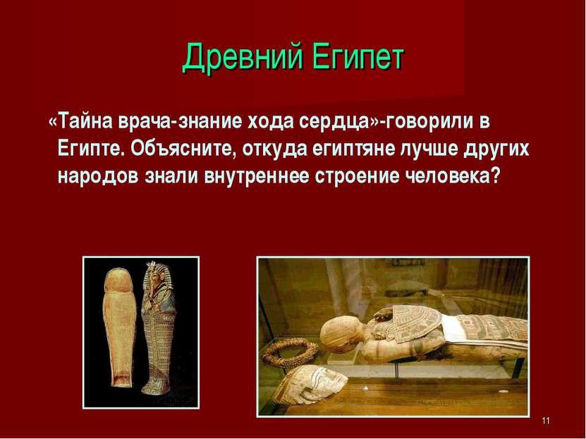 * Древний Египет «Тайна врача-знание хода сердца»-говорили в Египте. Объяснит...