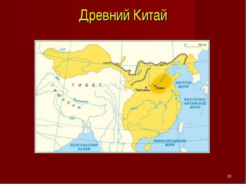 * Древний Китай
