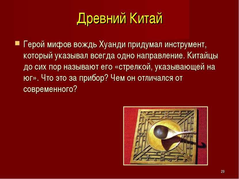 * Древний Китай Герой мифов вождь Хуанди придумал инструмент, который указыва...